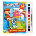 Изображение УМКА Раскраска с цветным контуром и красками