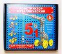 Изображение Констр. металл. для уроков труда 5 в 1, 104 эл, арт.02221